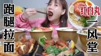密子君·久违的日料拉面!5碗吃遍日泰川,大口嗦才幸福