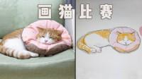 情侣铲屎官比赛画自己家的猫,猫看到后:菜鸡互啄?