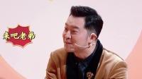 """华晨宇无缝切换模仿依萍,沙溢脑容量""""崩塌""""求帮助 王牌对王牌 第五季 20200228"""