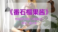 尤克里里考级【5级】《番石榴果酱》-薇小咩
