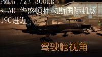 【P3D】PMDG 777-300ER 华盛顿杜勒斯国际机场(KIAD) 19C跑道进近(驾驶舱视角)