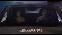 一仆二主:富婆发现了司机的车上的口红,司机还撒起谎了,有啥猫腻