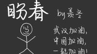 【初投稿】【星尘原创】盼春【抗疫加油】【羡冬】