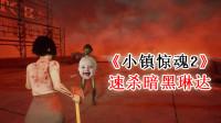 【零玄夜】《小镇惊魂2》速杀暗黑琳达!严格来说这个BOSS很磨叽!
