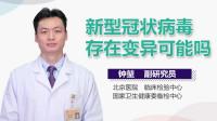 新冠肺炎存在变异可能吗?