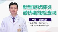 新冠肺炎潜伏期能检查吗?