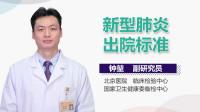 新冠肺炎出院标准