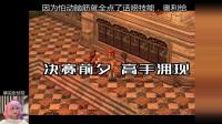 空之轨迹FC怀旧经典剧情游戏解说【空轨FC】35武术大会前夕