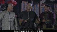 纪晓岚和珅解救皇上,临走时纪晓岚说了一句话,和珅越想越害怕