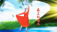 四川秋水伊人《最美的遇见》编舞:艺莞儿     视频制作:映山红叶