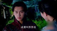 古剑奇谭:晴雪安慰屠苏,屠苏看晴雪的眼神好深情啊!(2)