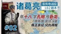【全面战争:三国】诸葛亮 双传奇 #02 陈王亲征 兄仇得报