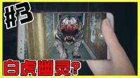 【XY小源】小镇惊魂2 中文字幕 第3期 明天继续打老虎