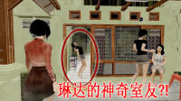 【零玄夜】《小镇惊魂2》搞笑BUG琳达的神奇室友?双胞胎?!