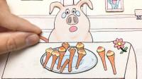 手绘定格动画:太乙飞猪,我想吃卤味,给我一点猪尾巴吧