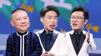 """烧饼曹鹤阳变情感专家,张浩现史上最强""""模仿秀"""""""