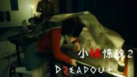 【小握解说】梦魇缠身 琳达的噩梦《小镇惊魂2》第3期