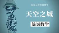 【单曲教学】宫崎骏 动漫  天空之城 简谱教学