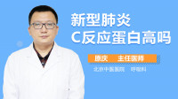 新冠肺炎c反应蛋白高吗?