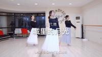 好看的 现代舞《城里的月光》青岛Lady.S舞蹈