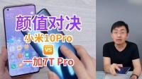 「科技美学直播」小米10Pro 对比 一加7TPro 外观颜值巅峰对决?