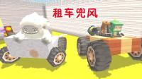 迷你世界:小肥龙和熊孩子租车兜风!大毛学样,结果出车祸撞车了!