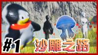 【XY小源】沙雕之路 第1期 为了美女脚气找海蜇