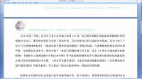 公务员考试-申论-总结题【2020北京A卷 问题一】