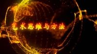 漫谈艺术思维与方法_西安交通大学 韩鹏杰01