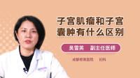 子宫肌瘤和子宫囊肿有什么区别?医生详解来啦!