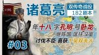 【全面战争:三国】诸葛亮 双传奇 #03 讨伐各路不臣 喜获卞吴双夫人
