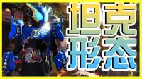 【XY小源】怪物猎人 MOD试玩 第7期 假面骑士Build 坦克坦克形态