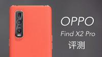 OPPO Find X2 Pro评测:为什么说10亿色屏幕就像女朋友?
