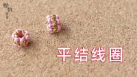 【平结线圈】-橙织手作-编绳配饰教程