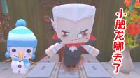 迷你世界《小肥龙与王老五冒险之旅》045:血魔杀进村庄,小肥龙跑了!