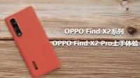 OPPO Find X2系列   OPPO Find X2 Pro上手体验