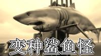 HAHA奇遇记:暗访鲨鱼捕猎场,被踢下深渊黑洞中遇到了鲨鱼变异怪