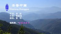 新式优美的莲香舞·茶香中国 编跳紫色风信子