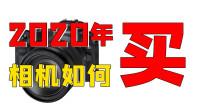 2020年萌新小白怎么买相机?单反无反该如何选购?摄影器材指南!
