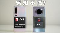 「大米评测」感知不强?骁龙865 大战 麒麟990 5G 、 855Plus(小米10Pro 对比 Mate30Pro 5G)