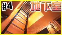 【XY小源 我的世界】1.14.4光影追踪 高清材质大冒险 第4期 地下室
