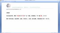 公务员考试-申论-大作文【2020北京A卷  问题四】