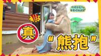 被男朋友抱,被老公抱有什么了不起!你们有被熊抱过吗?