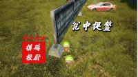 摸鸡校尉:小苏在核电站侥幸逃脱,逃到桥头被瓮中捉鳖