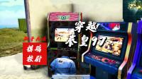 摸鸡校尉:小苏来到街机墻寻找特殊小广告,意外穿越到拳皇97当起解说
