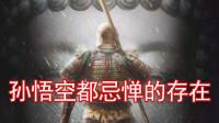 中国神仙排行榜——真武大帝,一个连孙悟空都忌惮无比的存在!