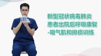 新型冠状病毒肺炎患者出院后呼吸康复-吸气肌和排痰训练