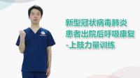 新型冠状病毒肺炎患者出院后呼吸康复-上肢力量训练
