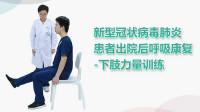 新型冠状病毒肺炎患者出院后呼吸康复-下肢力量训练