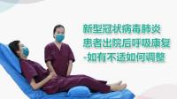 新型冠状病毒肺炎患者出院后呼吸康复-如有不适如何调整